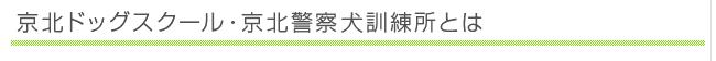 京北ドッグスクール・京北警察犬訓練所とは